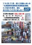 九州北部豪雨災害募金活動を行ないました!